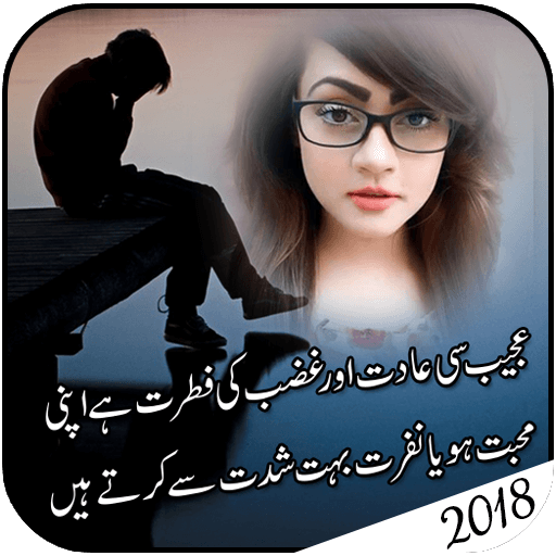 Sad Poetry Photo Frames 2018 APK