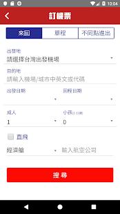 訂機票 - Apps on Google Play