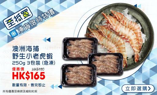 至抵買凍貨限時特價_澳洲海捕野生小老虎蝦-250g-3包裝-(急凍)_760X460.jpg