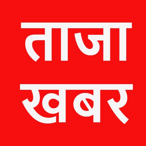Today News (23 October 2019), Aaj Ki Taza Khabar, India News in ...