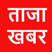 Aaj Ka Taja Khabar: Aaj Ka Taja Samachar—Taja News