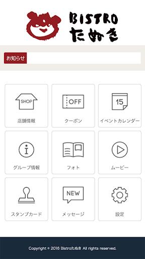 玩免費遊戲APP|下載Bistroたぬき(ビストロタヌキ) app不用錢|硬是要APP