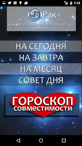 Гороскоп Онлайн