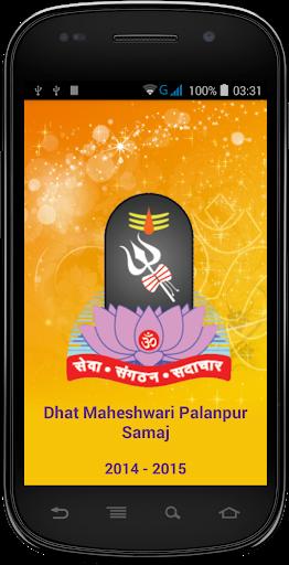 Palanpur Dhat Maheshwari Samaj