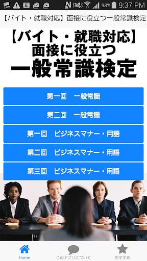 【バイト・就職対応】面接に役立つ一般常識検定