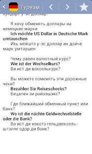 Русско-немецкий разговорник - náhled