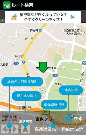 交通違反撲滅委員会FREE オービス・ねずみ取り・Nシステム 6.2 screenshot 1362779
