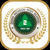 동인천고등학교 총동창회