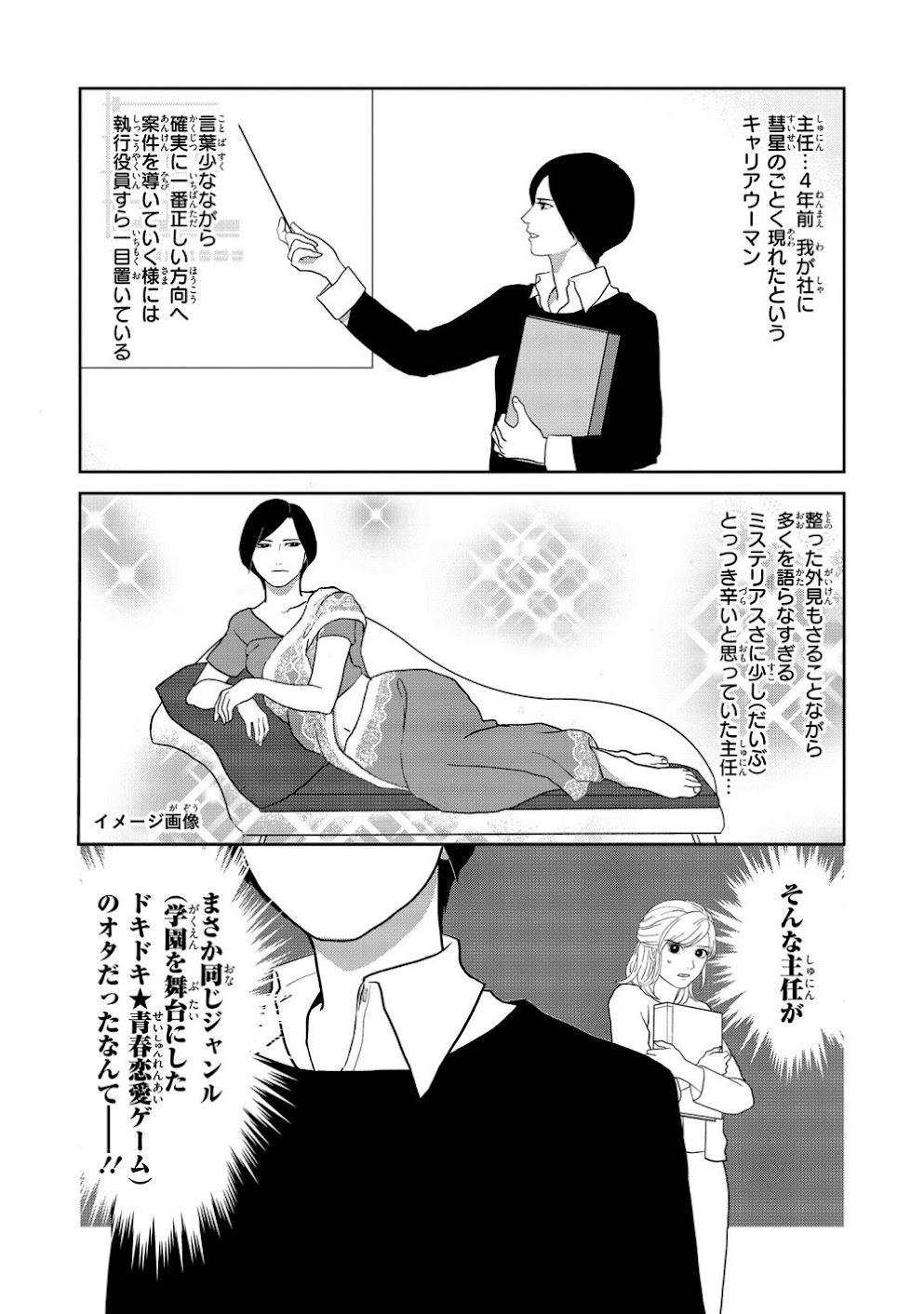 【画像】1話_02