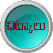 Telugu Chitkalu / Tips