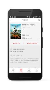 올레 tv play - náhled