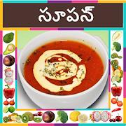 Soup Recipes in Telugu