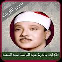 Tilawat Quran Khachia Abdulbasit Offline icon