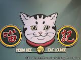 喵記寵物空間 Meow Kee Cat Lounge