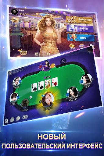 Texas Poker Русский  (Boyaa) 6.0.1 screenshots 1
