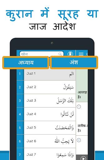 Quran in Hindi (हिन्दी कुरान) screenshot 11