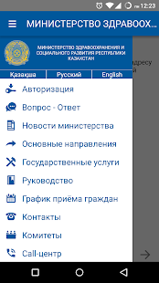 МЗСР РК- screenshot thumbnail