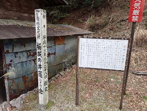 栃城の井籠倉