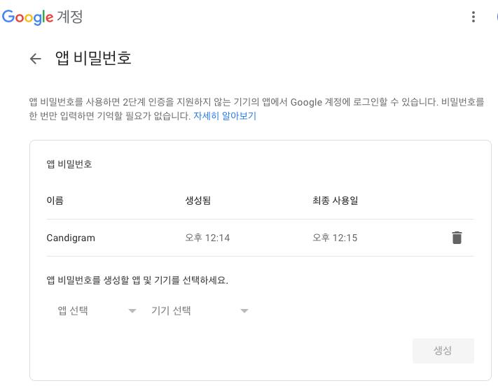 'Google 계정으로 로그인'이 안되는 이메일 앱에 로그인 하기