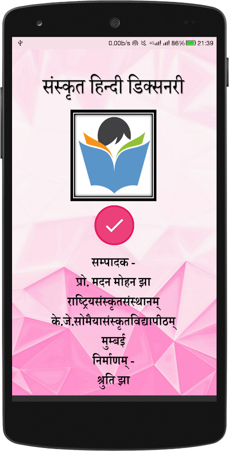Sanskrit hindi dictionary android apps on google play sanskrit hindi dictionary screenshot stopboris Gallery