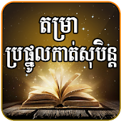 Khmer Dream Horoscope Pro