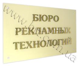 Photo: Табличка с названием организации из акрила. Накладные буквы из прозрачного акрила и металлизированного зеркального пластика
