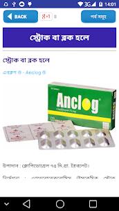 কোন রোগের কি ঔষধ বিস্তারিত সব তথ্য-Medicine Guide App Latest Version  Download For Android 4