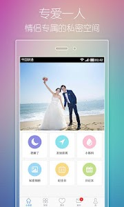 Loving - Couple Essential v5.5.1