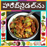 Sabji Recipes in Telugu