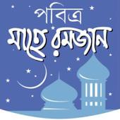 Ramadhan: মাহে রমজানের আমল