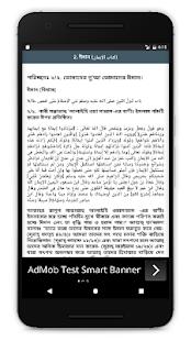 বুখারী শরীফ (সকল খণ্ড) - náhled