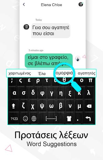 Teclado griego: capturas de pantalla del teclado de mecanografía en griego 3