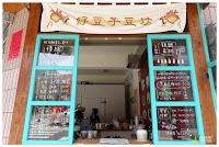 勝利豆腐豆漿專賣店