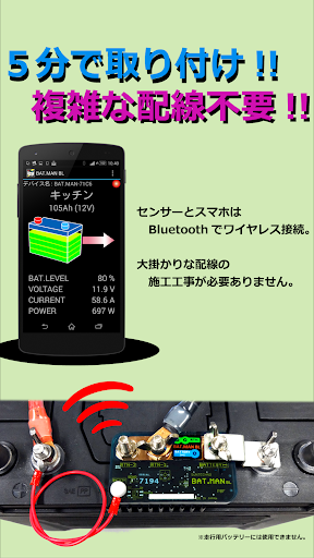 Battery Sensor monitor BAT.MAN 1.6.1 Windows u7528 2