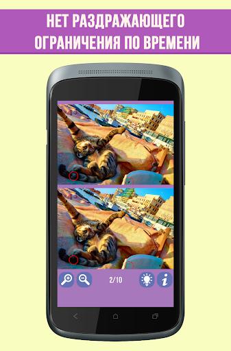 Найди отличия: Животные скачать на планшет Андроид