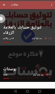 ‫بوستات‬‎- screenshot thumbnail