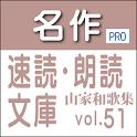 名作速読朗読文庫古典vol.51 山家和歌集 Pro版 icon
