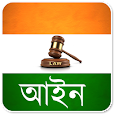 Indian Law in Bengali apk