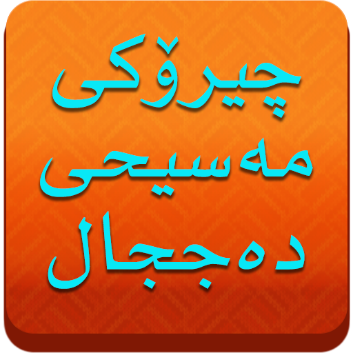 چیرۆكی مەسیحی دەججال - Dajjal file APK Free for PC, smart TV Download