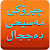 چیرۆكی مەسیحی دەججال - Dajjal file APK Free for PC, smart TV Download