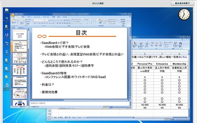MoshiMoshiInteractive Screen Sharing