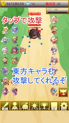東方幻想防衛記 - 東方の放置ゲームのおすすめ画像4