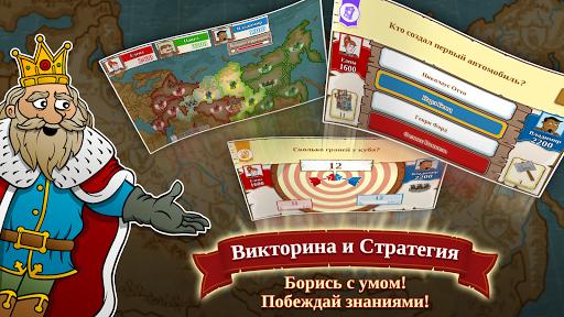Triviador Russia 20170620 screenshots 1