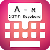 Type In Hebrew Keyboard