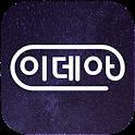 이데아 -  채팅, 소개팅 icon