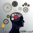 تمارين الذكاء والذاكرة درب عقلك APK