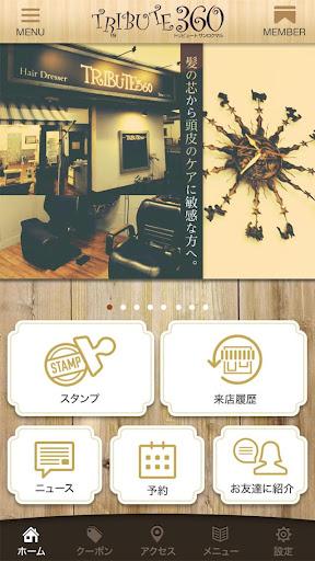 新潟市の美容室『トリビュート360 TRIBUTE360 』