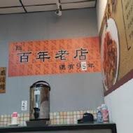 米高魯肉飯