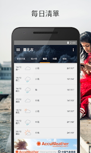 天氣預報由AccuWeather提供 Screenshot