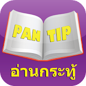 Pantip Forum Reader